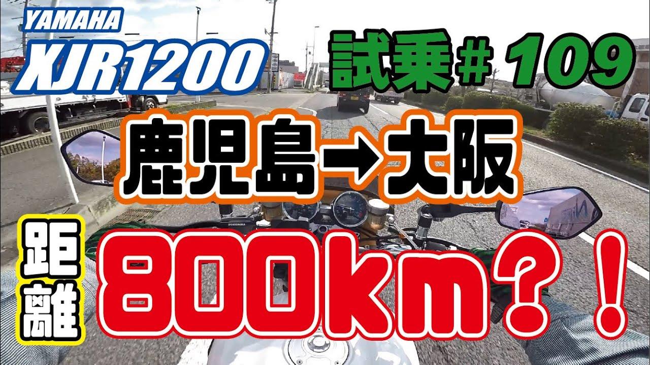 ゼンマイ モトブログ 試乗 #109 XJR1200 MJNキャンセルにてTMRキャブレターセッティング