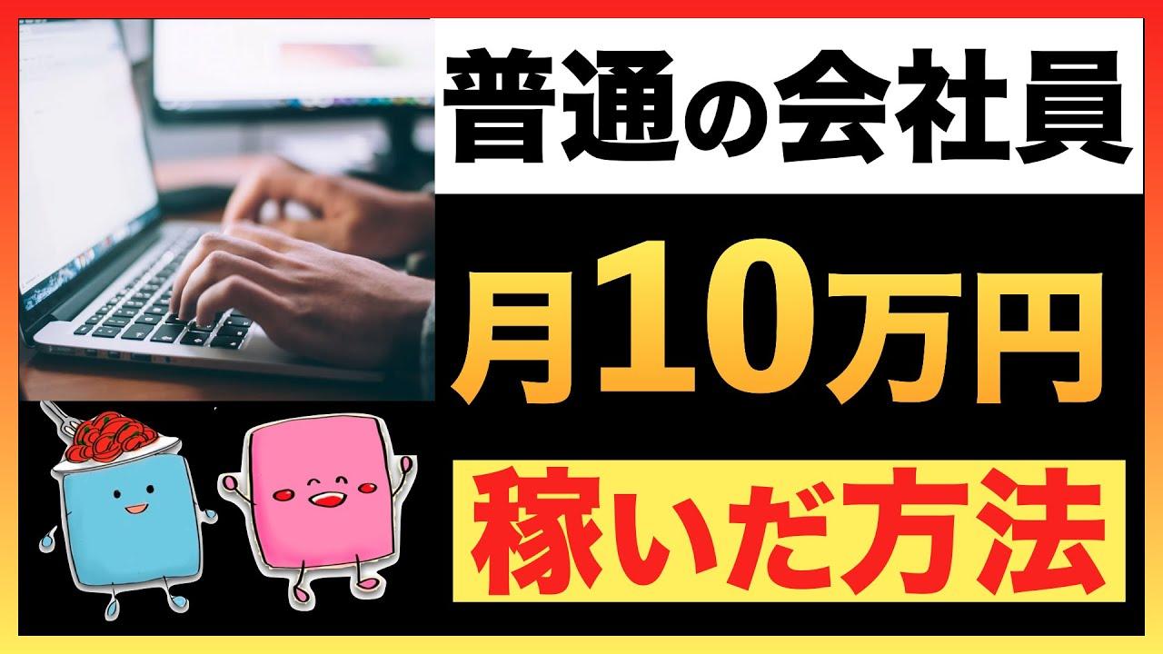 【実例紹介】会社員が副業ブログで月10万円稼いだ方法【FIRE・セミリタイアの近道】