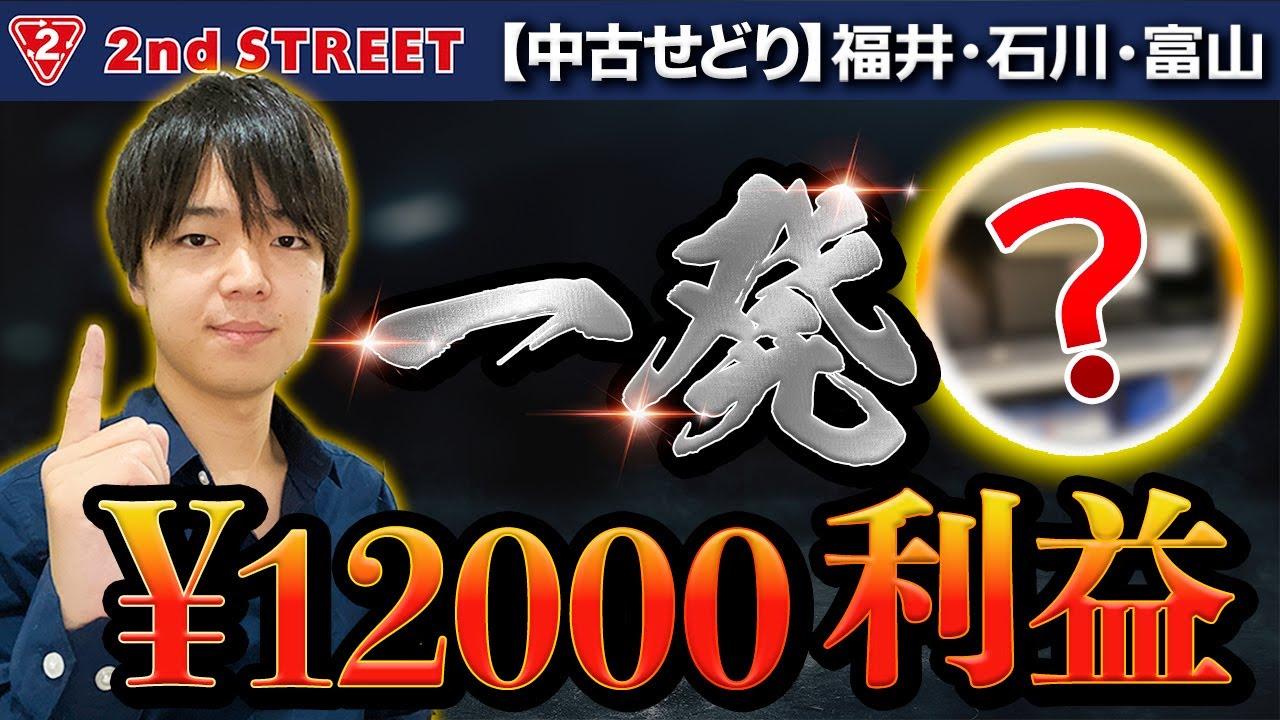 【中古せどり】セカンドストリートで一発12000円利益‼︎福井〜石川〜富山遠征‼︎