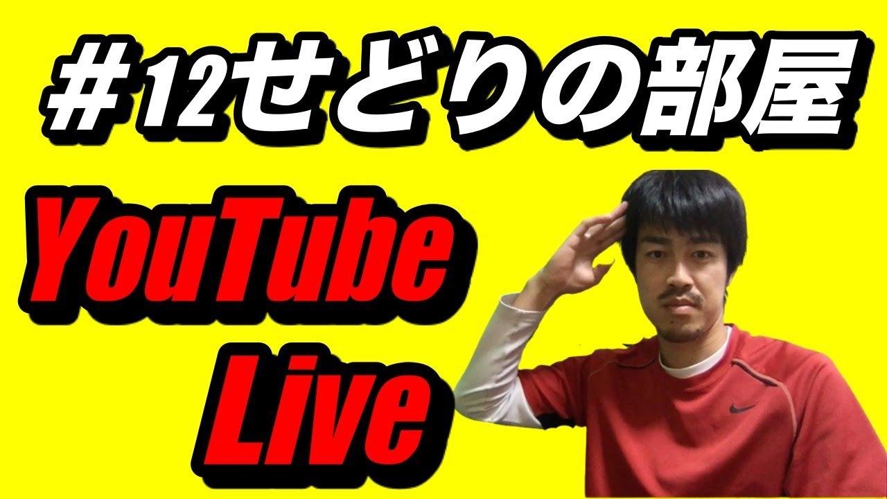 【せどり】#12せどりの部屋!youtube  Live!