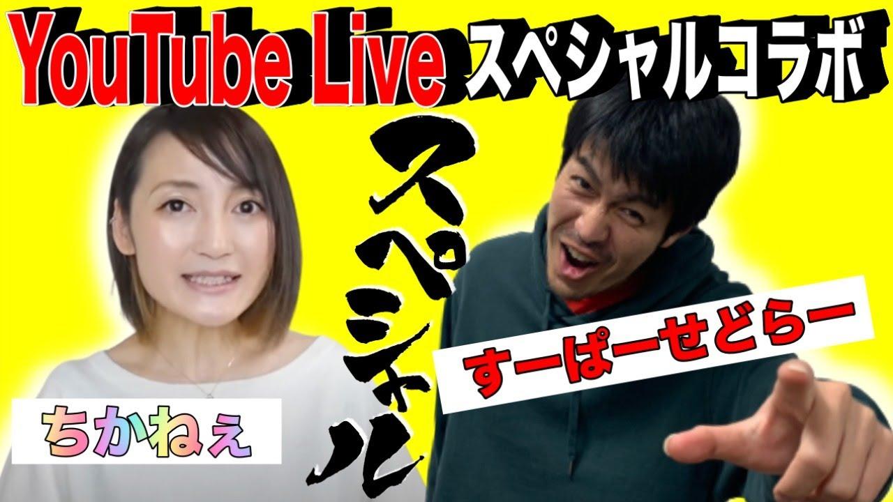 【せどり】#13せどりの部屋!youtube  Liveコラボ!