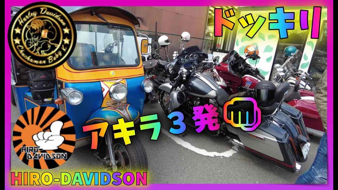 【モトブログ★184】ハーレーモトブロガーチュッチュマンベイビーKさんにブッコミに行く!
