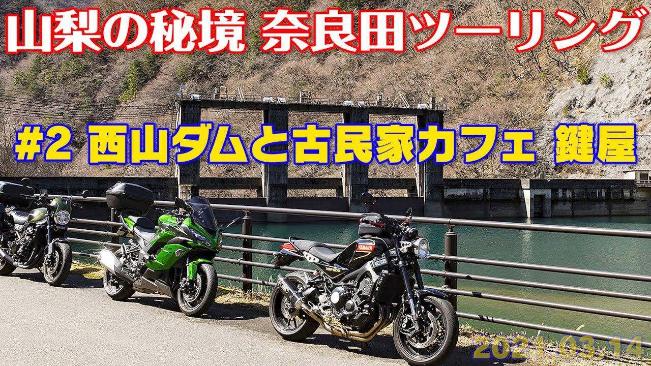 [モトブログ] 山梨の秘境 奈良田ツーリング #2 西山ダムと古民家カフェ 鍵屋 [Motovlog]Z900RS XSR900 NINJA1000SX GOPRO HERO8