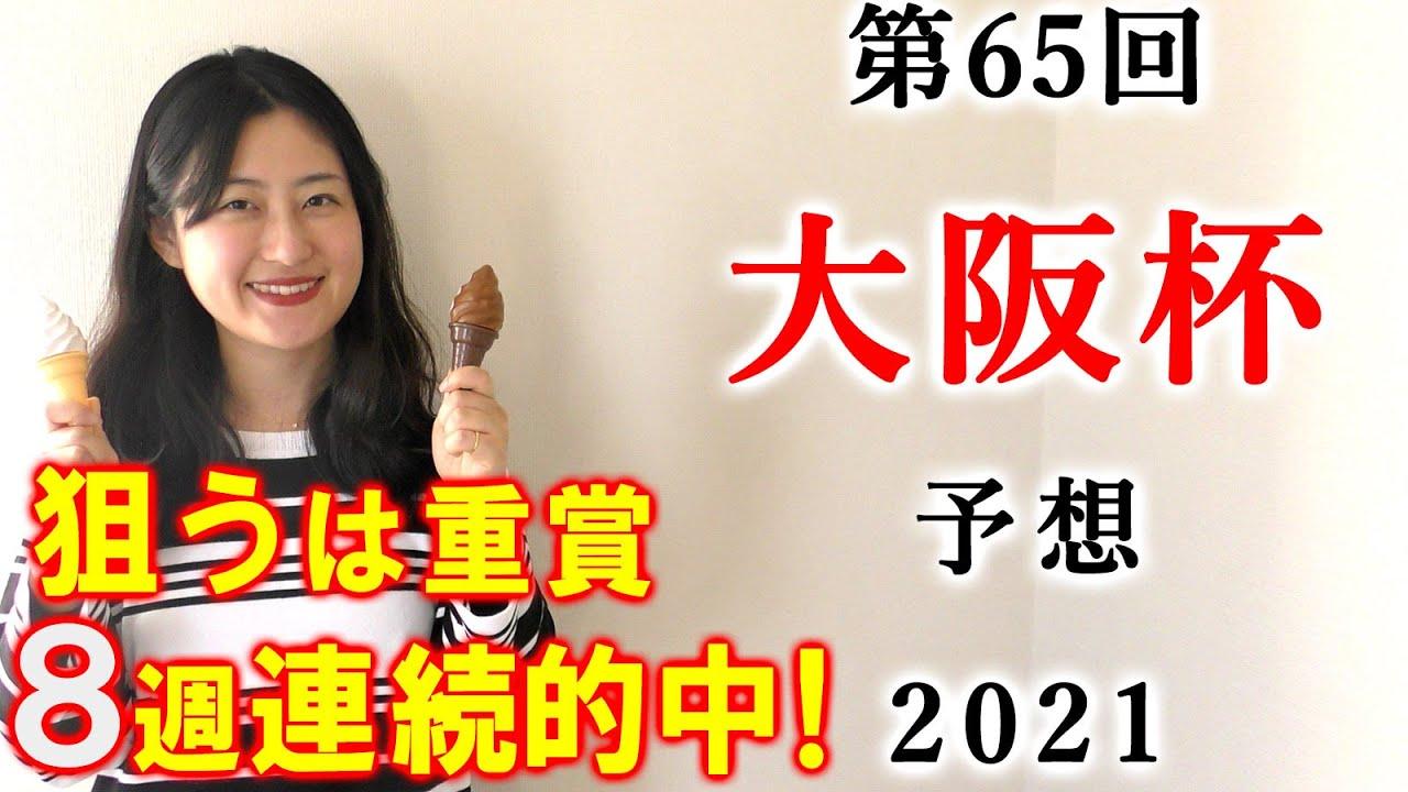 【競馬】大阪杯 2021 予想(土曜メイン予想はブログで!) ヨーコヨソー