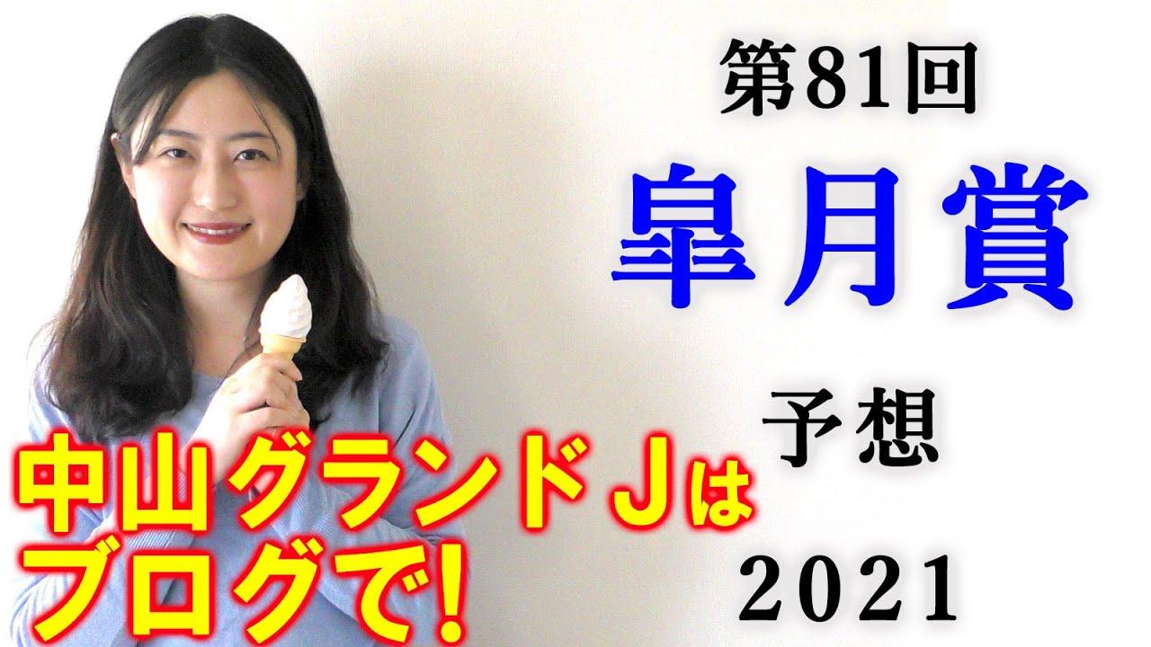 【競馬】皐月賞  2021 予想(アンタレスS 本線複勝&3連複的中!) ヨーコヨソー