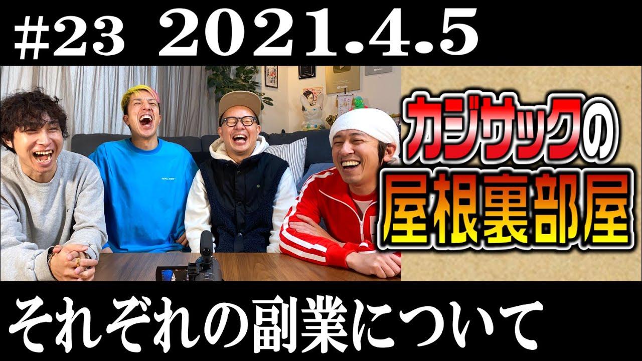 【ラジオ】カジサックの屋根裏部屋 それぞれの副業について(2021年4月5日)