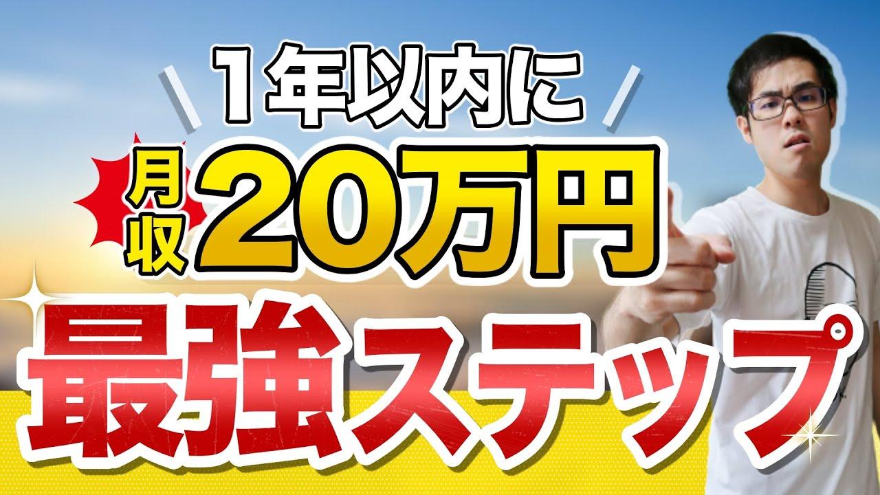 【せどり】1年以内に月収20万円!確実に達成する為の5STEP解説!【せどり初心者】