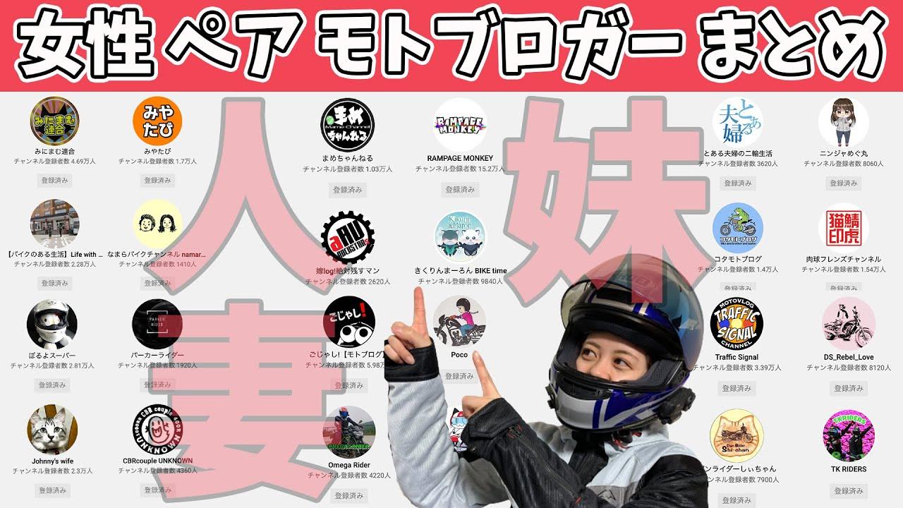 【妹・人妻】バイク女子が大人気ペアモトブロガー24人勝手に紹介してみた2021!【YZF-R25/ユリカモトブログ】