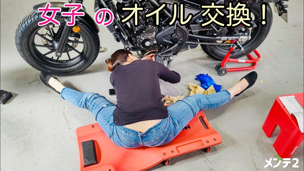 【バイク女子】体が柔軟な女子なら オイル交換は簡単にできるのか? レブル250のメンテナンス編2☆今回はおまけが2つ付きです♪☆レブル☆Rebel☆バイク女子☆モトブログ☆女性ライダー☆ハーレー☆