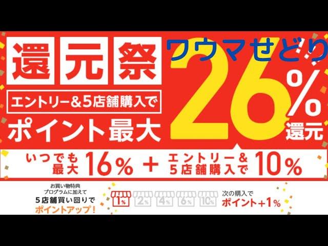 ポイント最大26%還元祭!!!ワウマせどり。初心者向けに解説