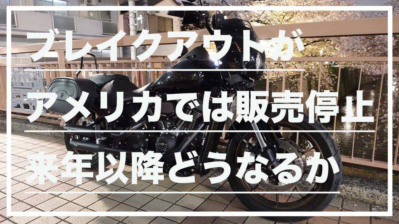 【モトブログ#36】ブレイクアウトがアメリカでは販売停止!来年以降、日本ではどうなってしまうのか。