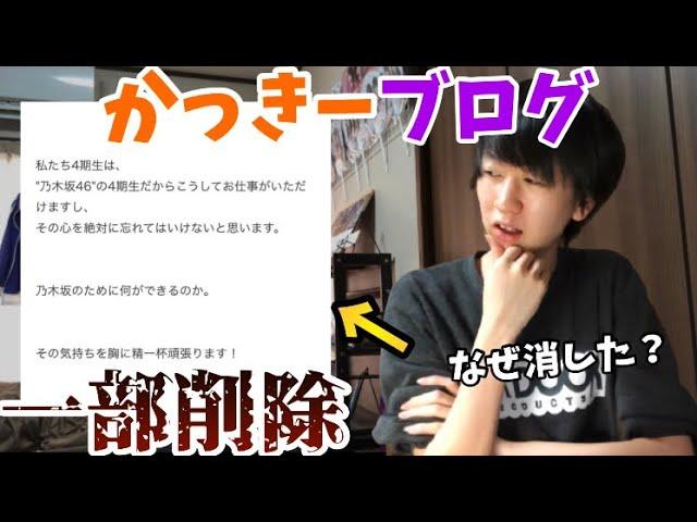 【乃木坂46】かっきーのブログが一部削除された件について