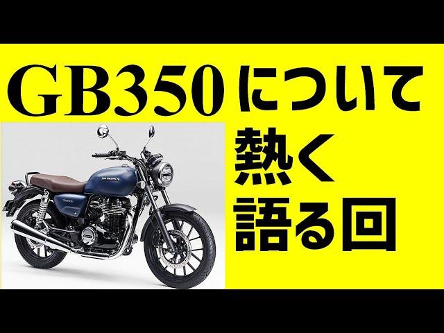 [キクログ474][モトブログ]GB350について熱く語る!の巻き