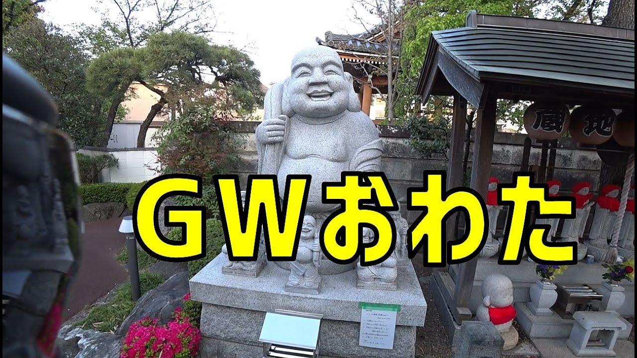 [キクログ475][モトブログ]マンボウでGWオワタ