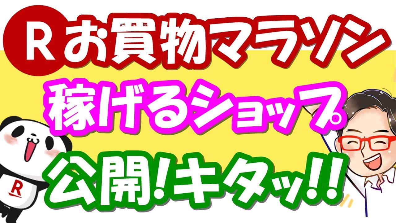 【楽天せどり】4月9日変倍キャンペーンショップ大公開っ!お買物マラソンで稼ぐっ!!≪2021年4月最新≫