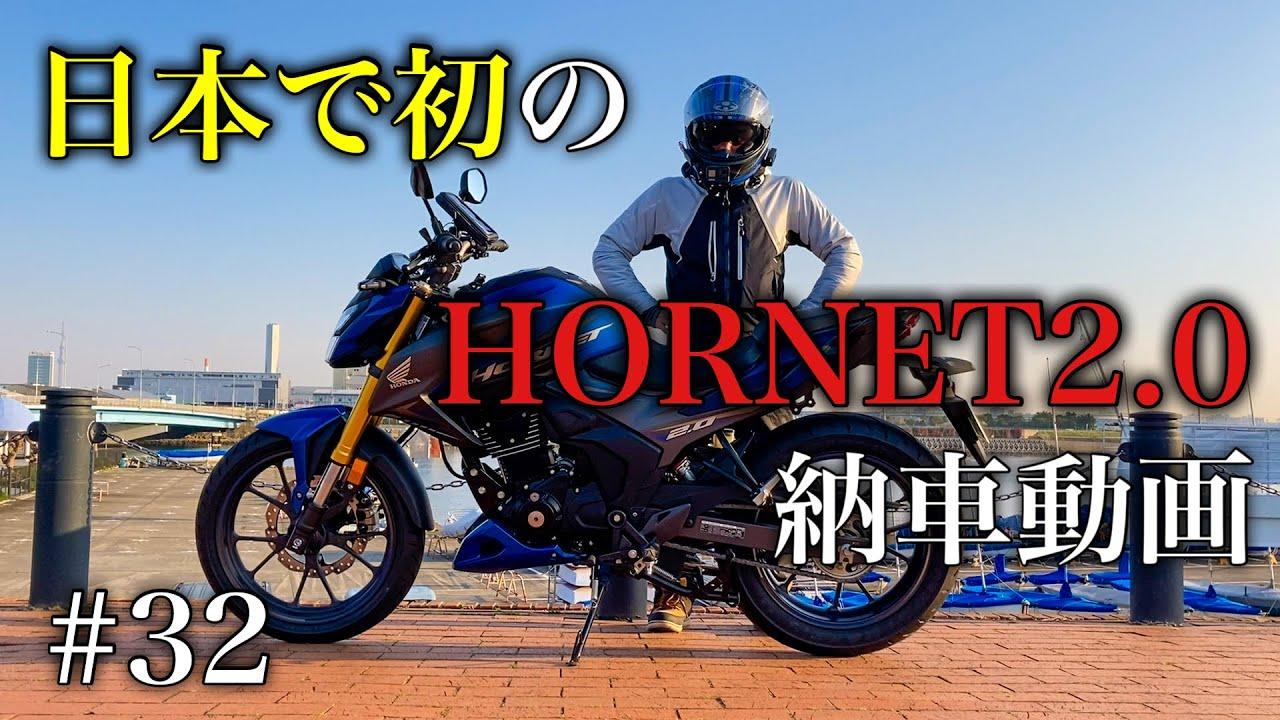 【4Kモトブログ】日本で誰もレビュー出さないからHORNET2.0(ホーネット2.0)買ってきたよ。