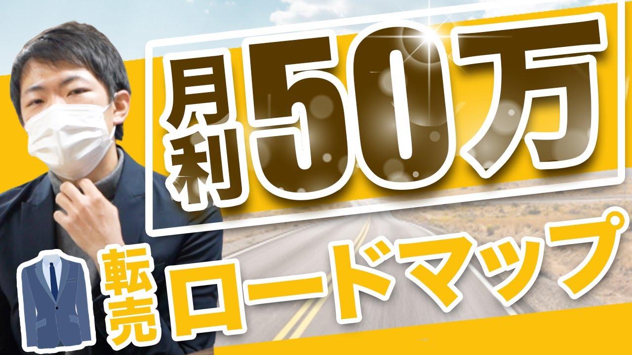 【アパレル転売で月収50万円!】稼げるロードマップを大公開!!【せどり】【アパレル転売】【副業】