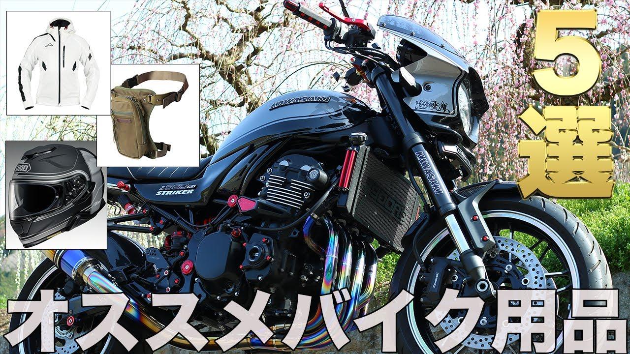 【モトブログ 】バイクライフがより快適になるオススメバイク用品5選!【Z900RS】