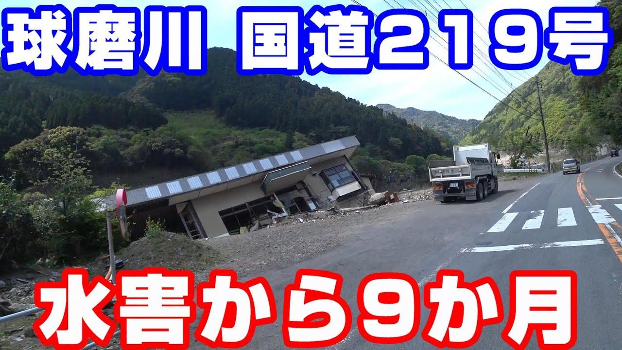 水害から9か月球磨川国道219号【NC750XモトブログCC110】熊本・人吉球磨