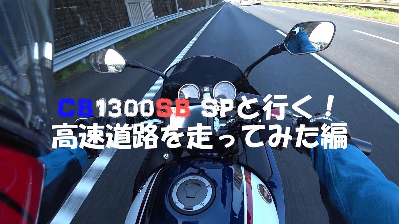 【CB1300SB SP 2021】高速道路を走ってみた編【モトブログ】
