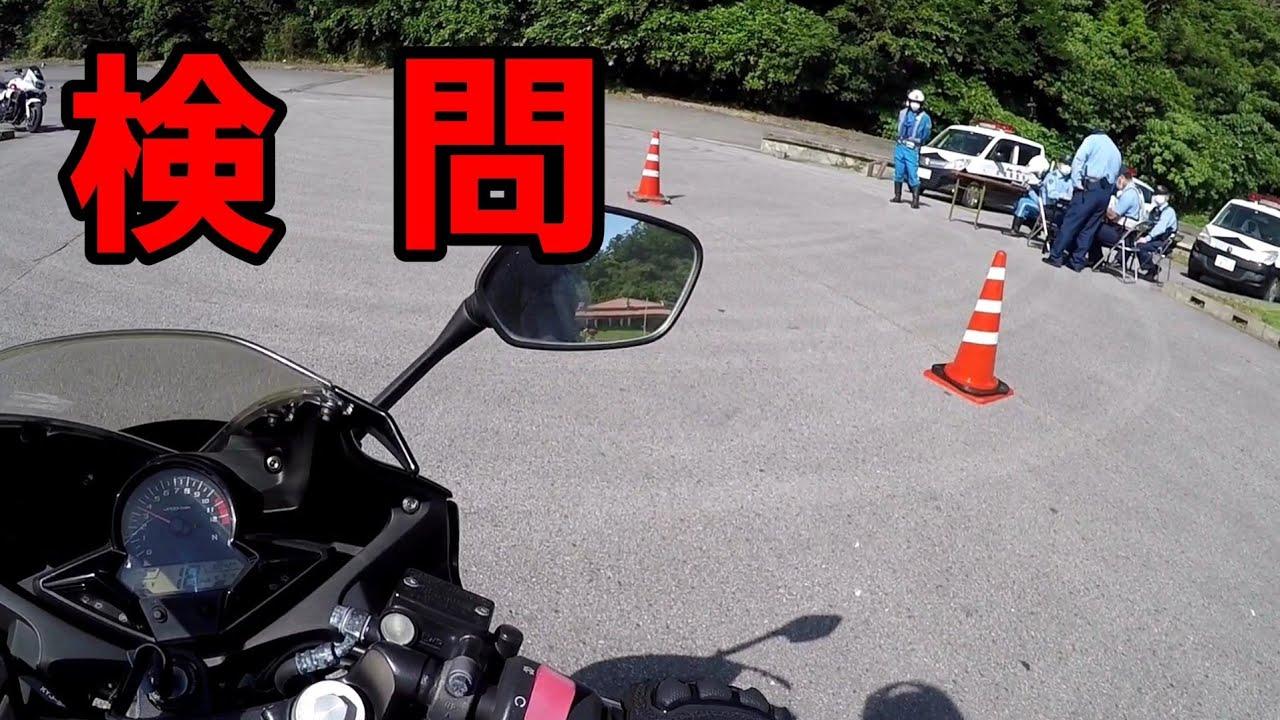 【モトブログ】検問してたから突撃してみた【バイク女子】【CBR250】【ツーリング】