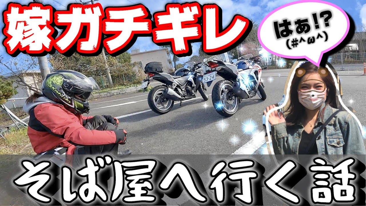 モトブログ バイク女子ガチギレ!!おいしい蕎麦屋さんに行った話 CBR250R
