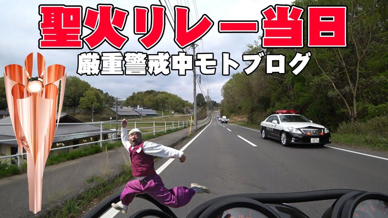 パトカーの車列をフル加速!【モトブログ】頭のおかしいハゲじじい!CBX400F 修理完了 試運転+環境テスト 第二走