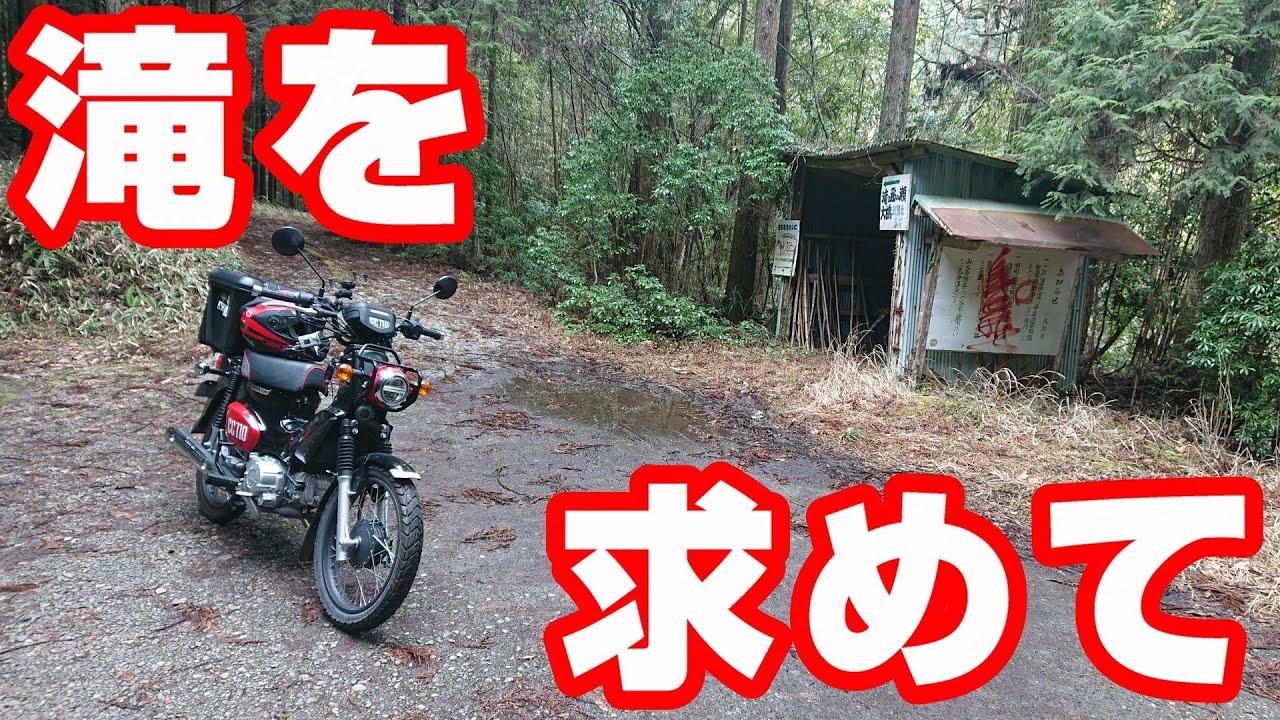 鵜の子滝を求めて【CC110モトブログNC750X】熊本・山都町滝巡り#1