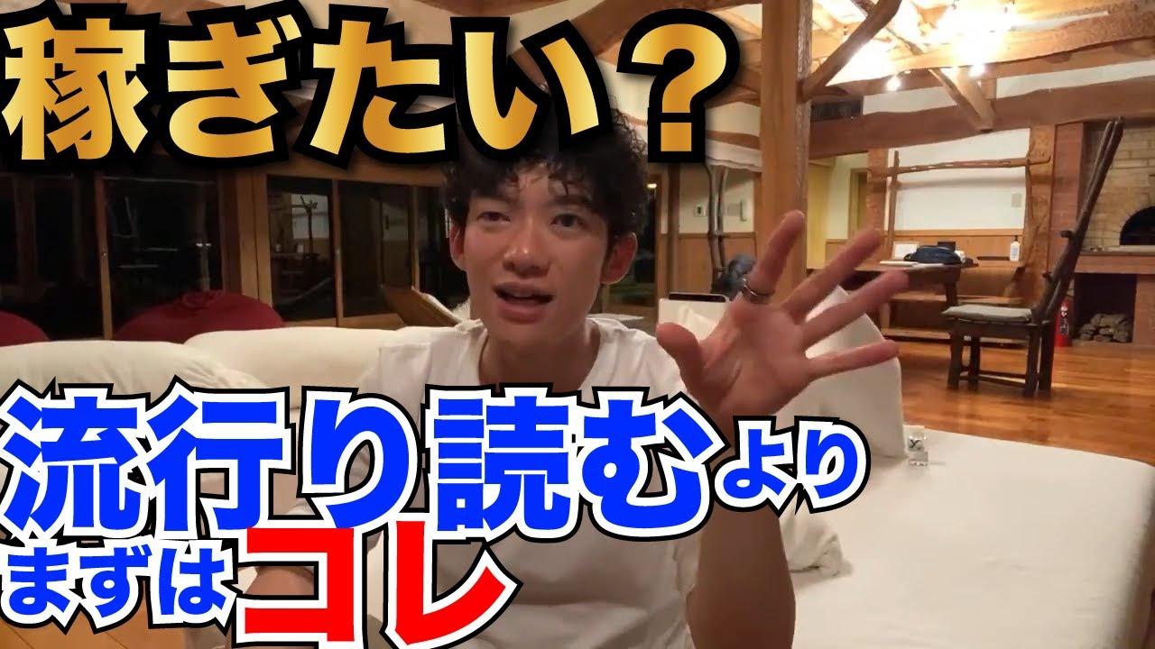 【DaiGo】起業でも副業でも稼ぐために必要なのはまずはコレ!【公認切り抜き】