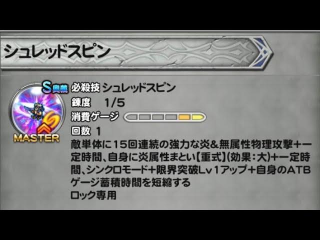 【FFRK】ロックシンクロ奥義2試走【ブログ用】