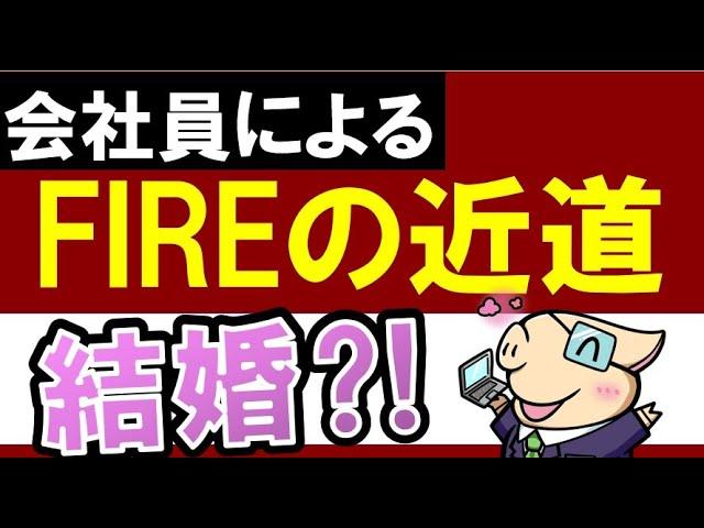 会社員がFIREを目指すには?おすすめの副業!結婚話…?