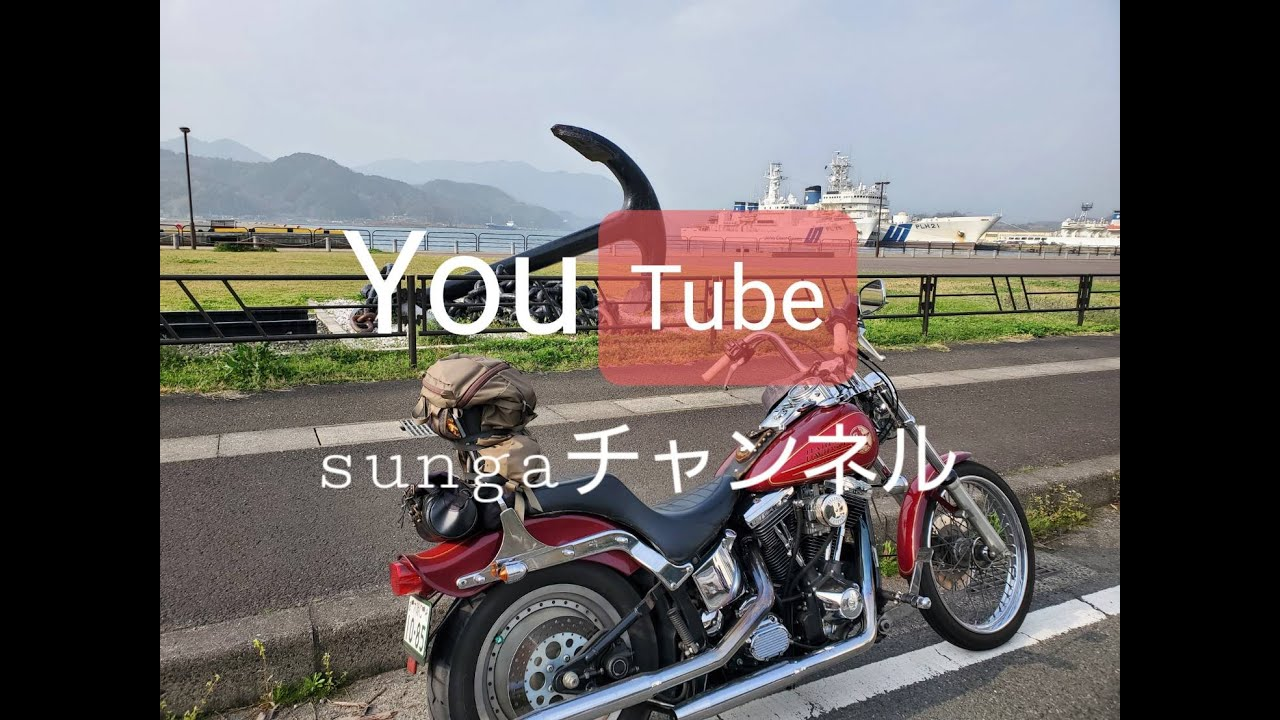 Free Run Chopper ②SONYアクションカム4kハーレー モトブログ