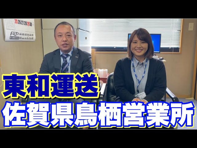 【東和運送】佐賀県鳥栖営業所!笑顔の絶えない支店!富士HDグループ!
