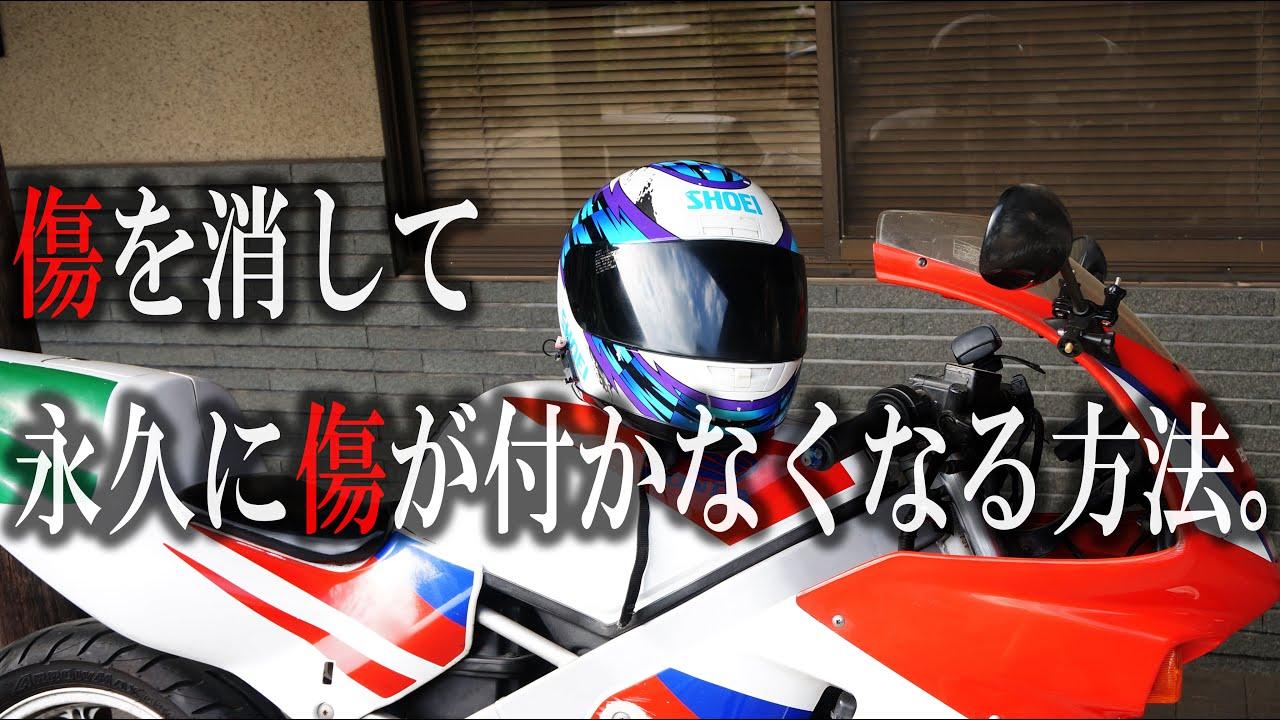 【復活!!】絶版バイクパーツを復元する方法【モトブログ】HONDA NS-1 NSR250R mc21カラー CB400sf VTEC レストア バイク女子男子ライダー