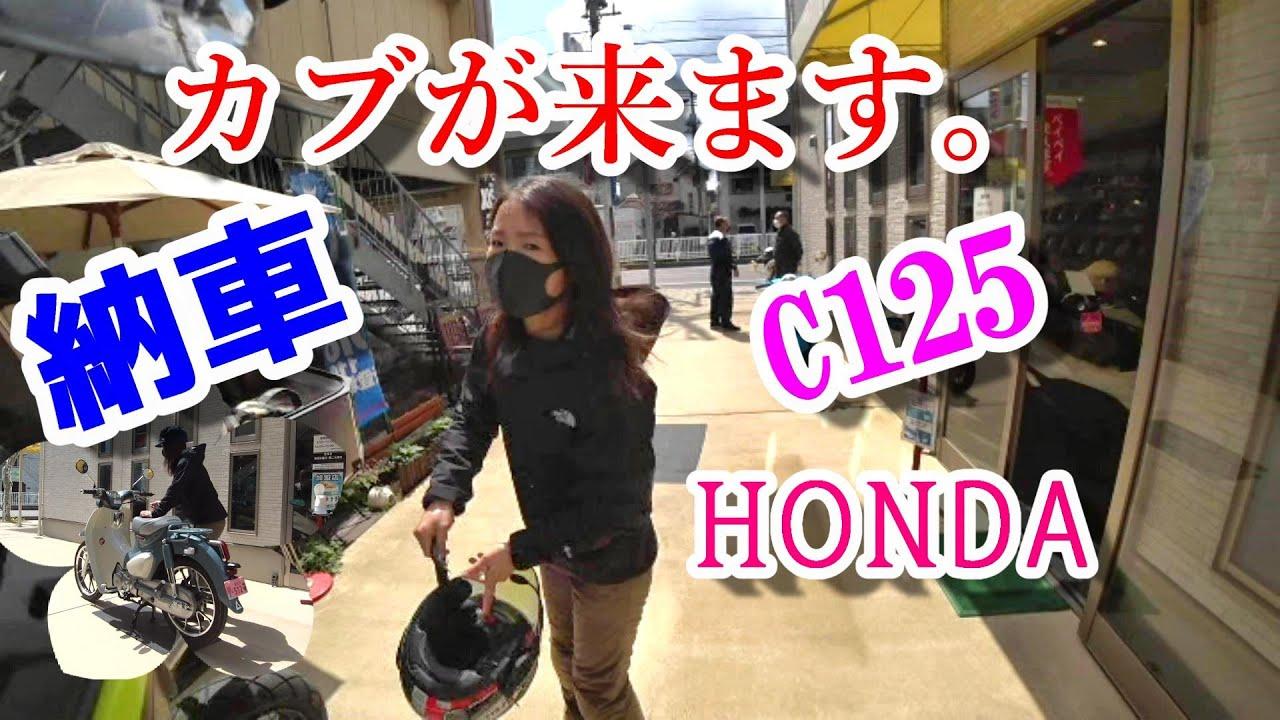 〔モトブログ〕HONDA スーパーカブC125納車します
