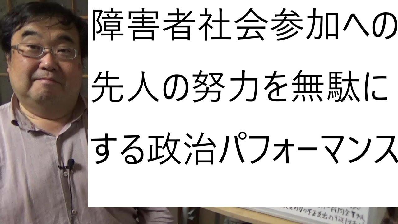伊是名夏子氏が車いすJR乗車拒否ブログで炎上について