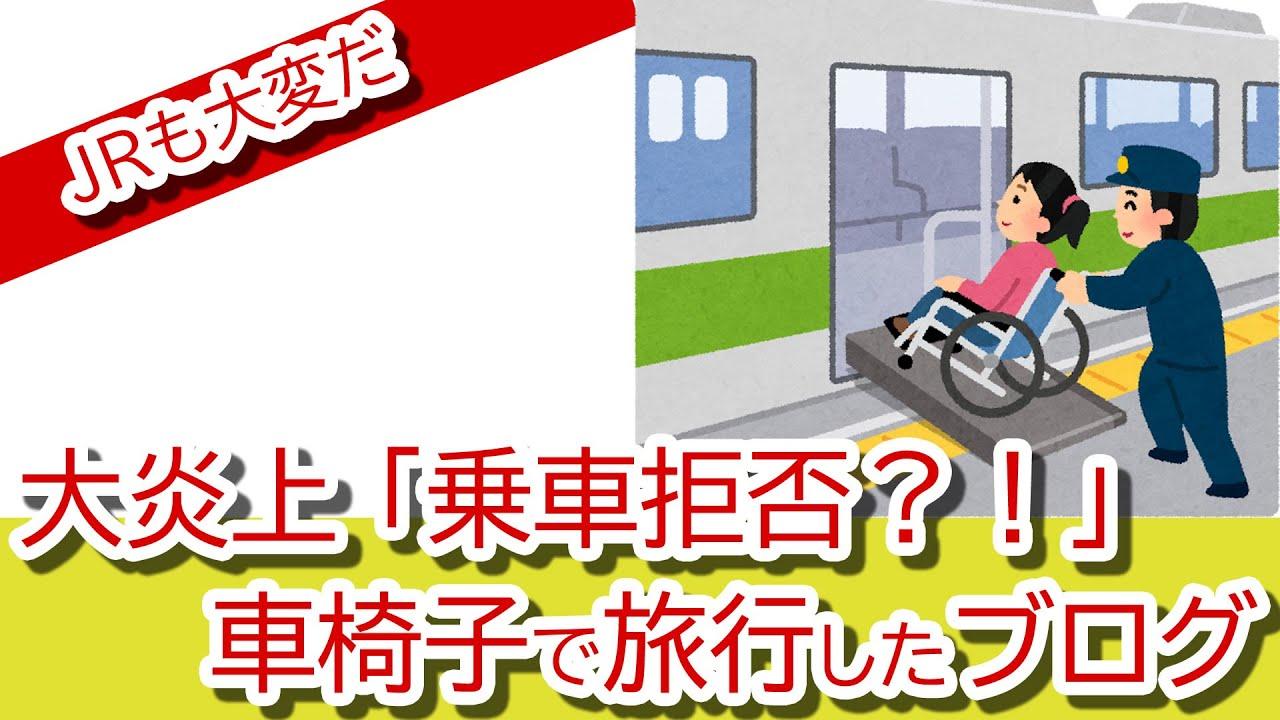 【大炎上】JRが乗車拒否?!車いすでの旅行が大事に。伊是名夏子(コラムニスト)氏のブログでTwitterが大反応
