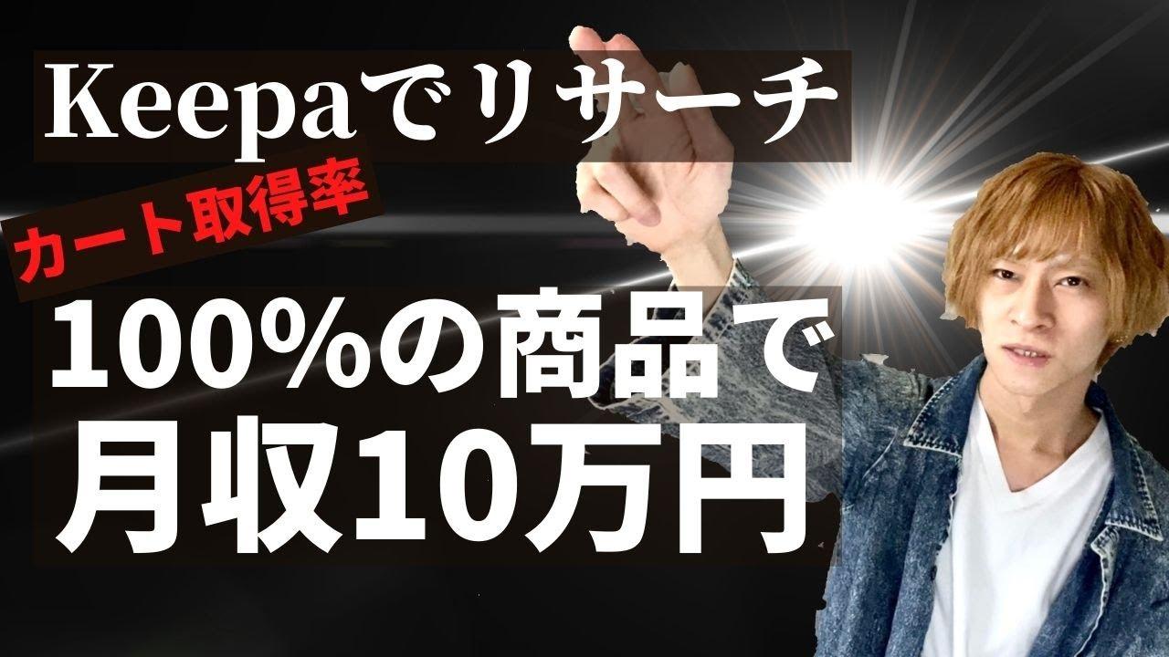 Keepaでカート取得率100%の商品をリサーチする方法 (独占リピートせどりのやり方)