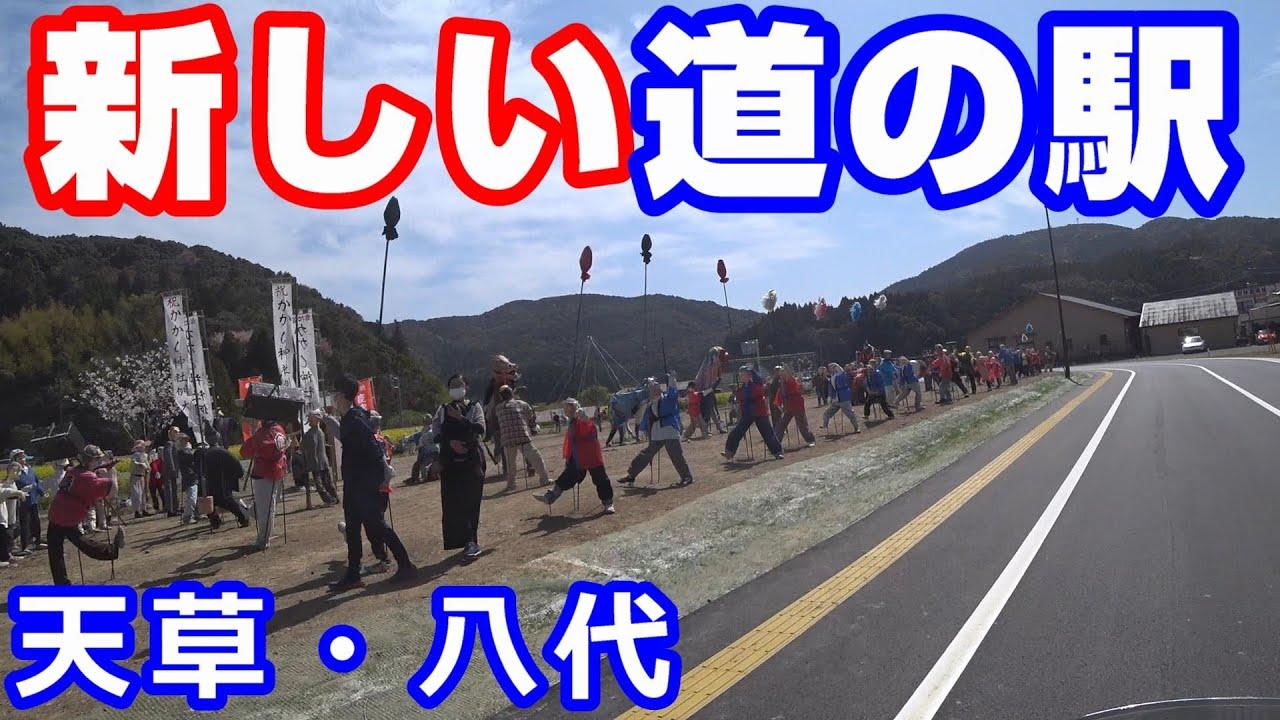 落成直後熊本の新しい道の駅【NC750XモトブログCC110】天草・八代