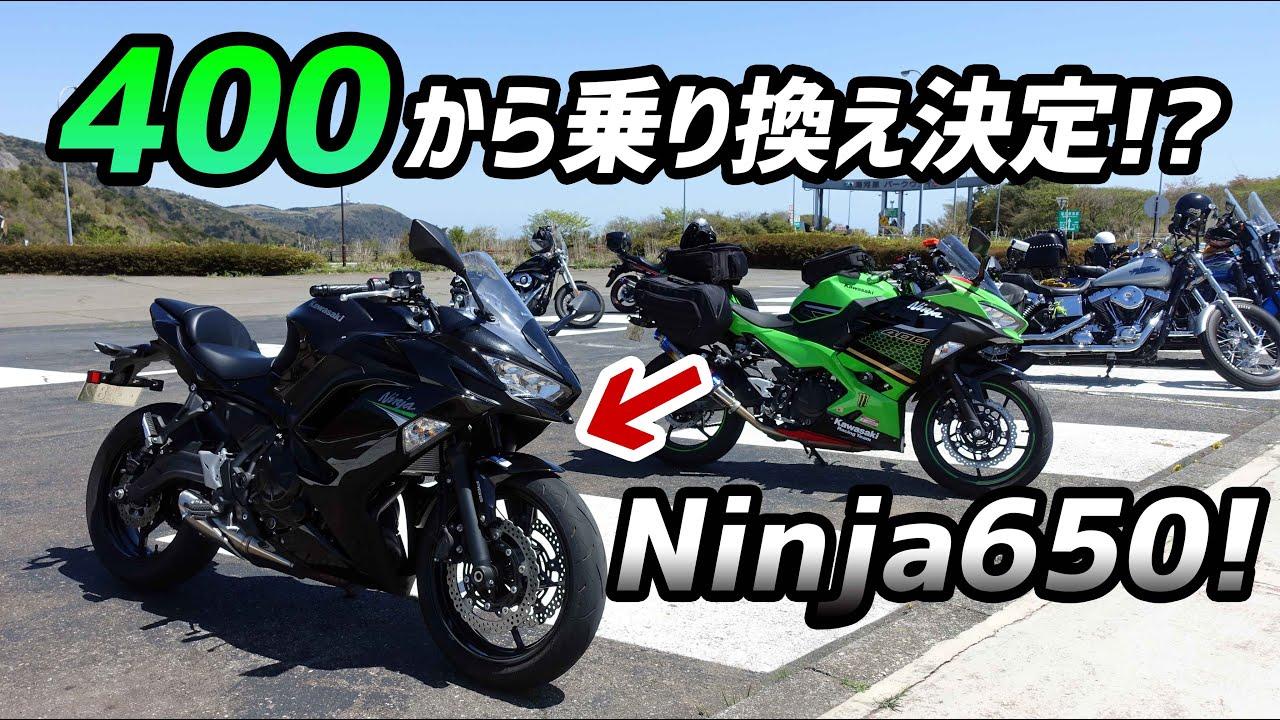 【モトブログ】Ninja650を3,000円でレンタルしてみた!【Ninja400】