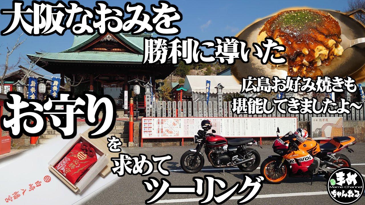 【モトブログ】全豪OPを制したなおみちゃんが持ってたお守りを買いに #CBR600RR #SpeedTwin でツーリング!まさかの坂にwww 本場広島の #お好み焼き も堪能してきました 広島 山口