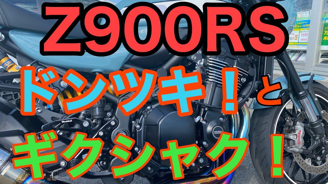 RIDER JO のモトブログ #231(Z900RS ドンツキとギクシャク)