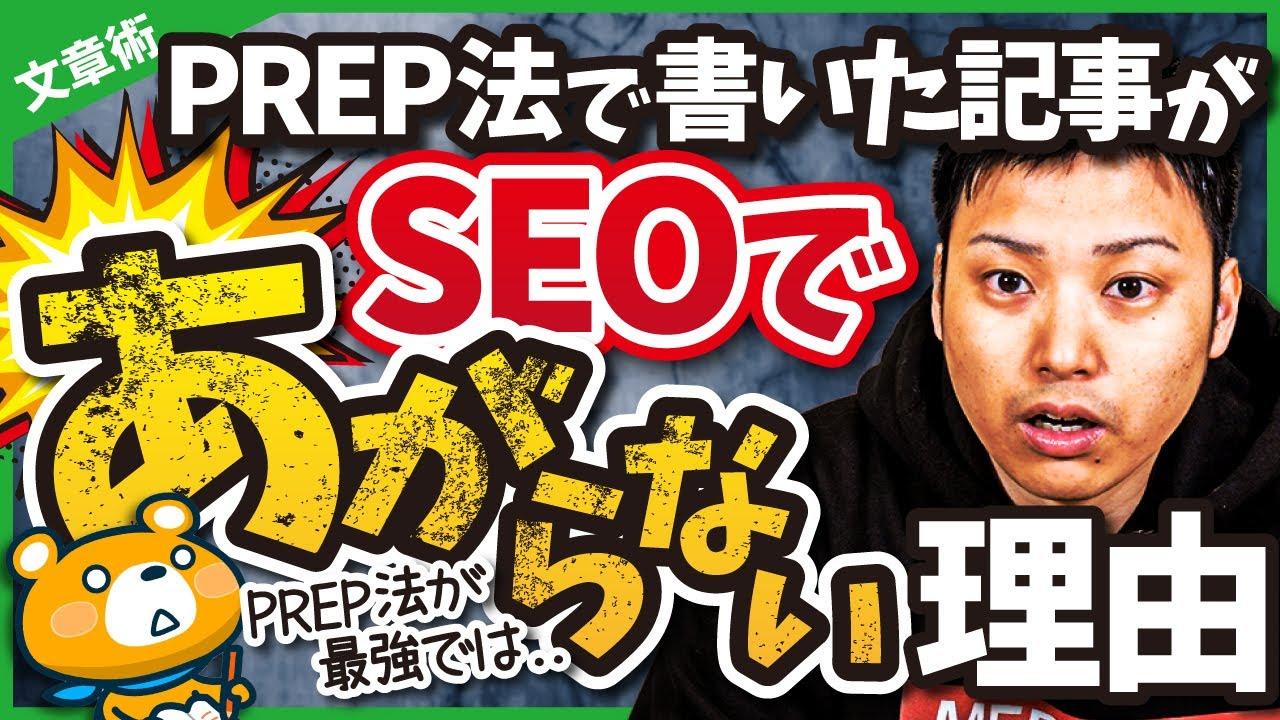 【SEOとは相性が悪い?】PREP法を使ってブログ記事を書く方法
