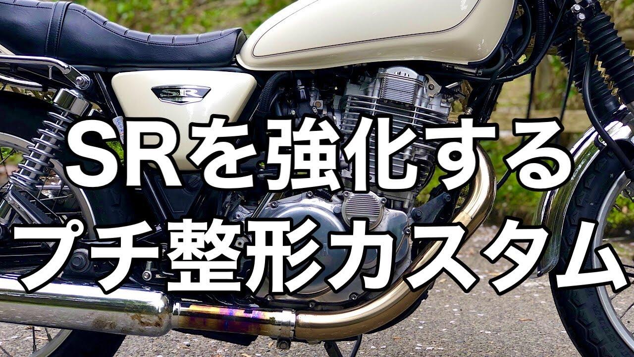 【SR400】SRを強化&いたわるプチ整形カスタム【モトブログ】FI カスタム BORE-ACE カムチェーンカバーバイパスキット ツインオイルライン用放熱フィン
