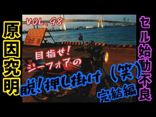 【旧車モトブログ】VOL.98 GSX400F始動不良の原因はこれだった!【セルモーター】【GS400】
