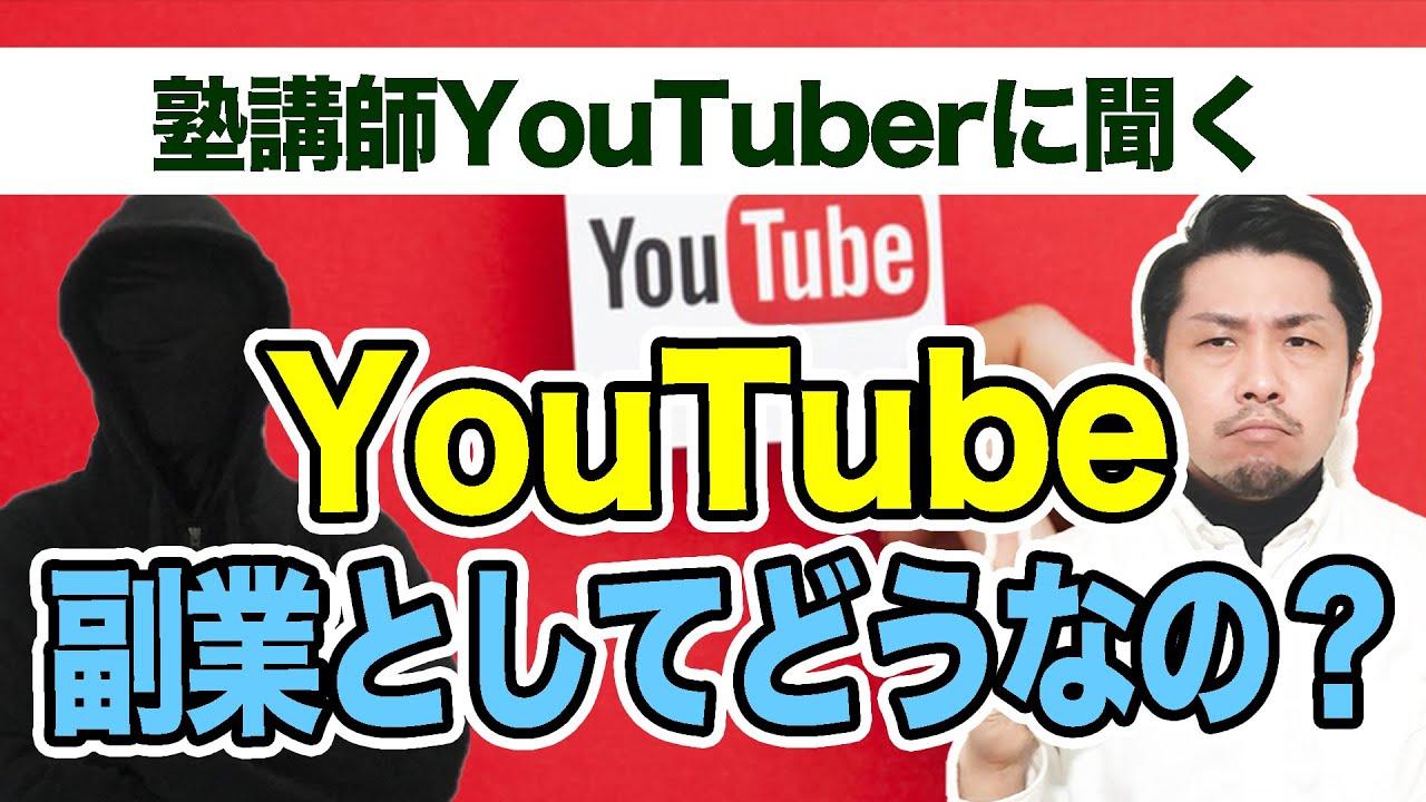 教育系YouTuberに聞く「好きなことを副業にするコツ」収益状況を大公開!