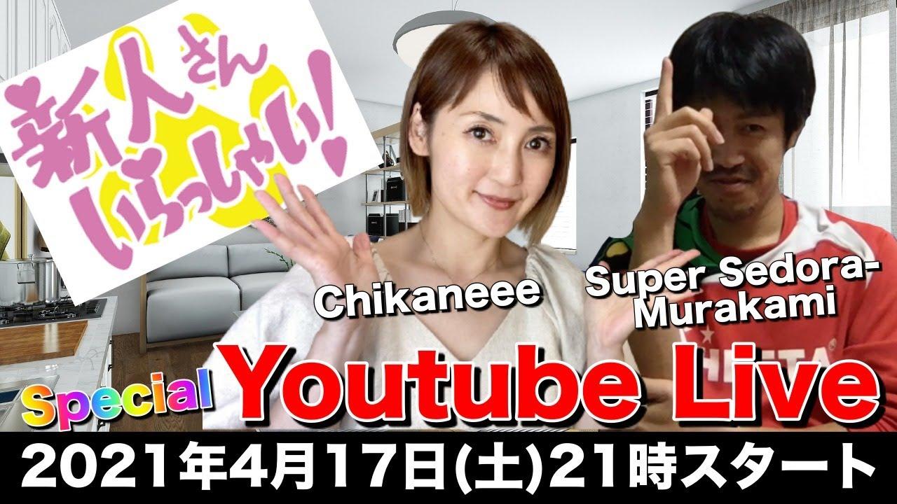 【Youtube Live】スーパーせどらー村上さんとコラボLive★☆初心者のためのちかねぇChannel☆★