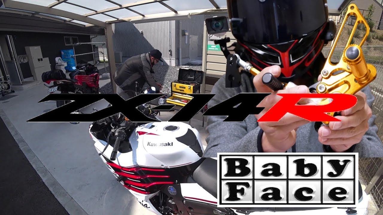 [モトブログ]ZX-14Rカスタム動画第1弾‼Baby-faceバックステップ取り付け動画