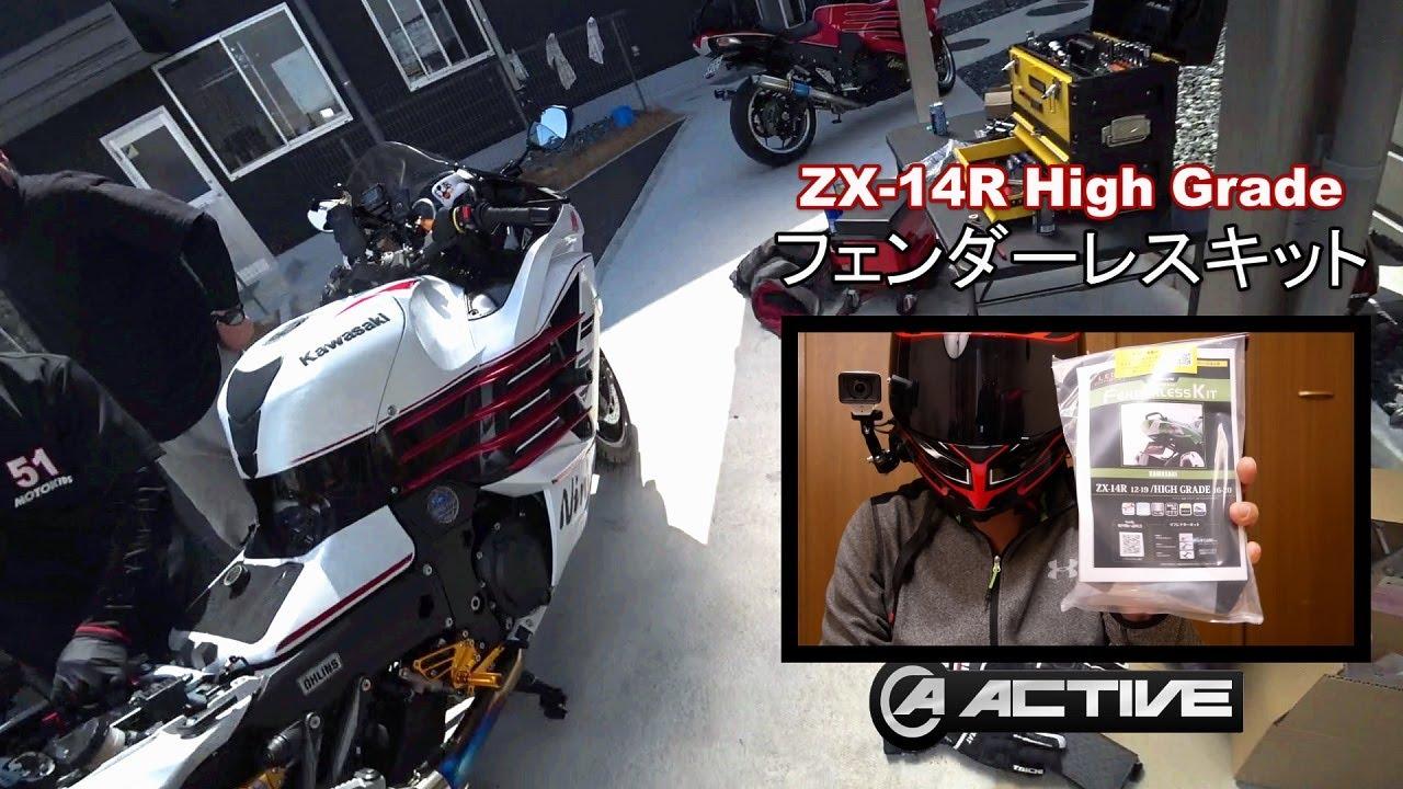 [モトブログ]ZX-14RXカスタムシリーズ第2弾!アクティブフェンダレスキット取り付け動画と、事故して半年間入院したお話!