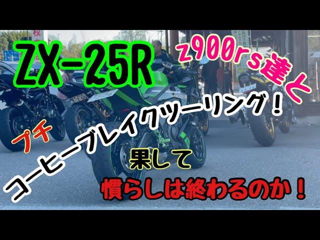 【ZX-25R】#64 モトブログ